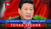 Си Цзиньпин пойдет на Третий срок?