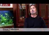 Никас Сафронов о расколе в обществе