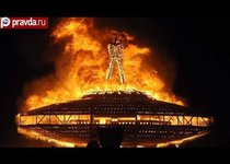 Фестиваль Burning Man: мир будущего