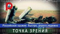 Российское оружие: быстро, дорого, надежно