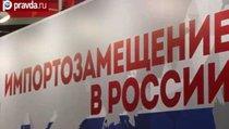 США хотят запретить России импортозамещение