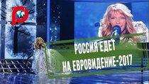 Россия едет на Евровидение-2017