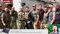 Савченко и Ярош испытывают оружие на Донбассе