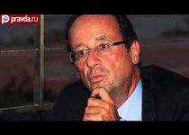 Амур подставил президента Франции