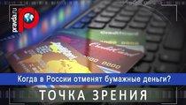 Когда в России отменят бумажные деньги?