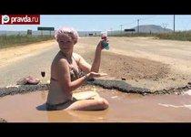 Южноафриканка ради протеста села в лужу