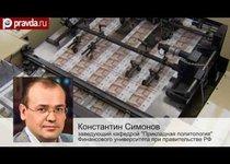 Рубль в свободном падении