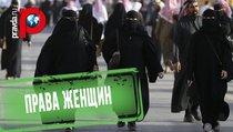 Саудовская Аравия: совет по правам женщин без них самих