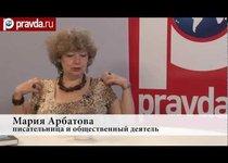 Мария Арбатова: трагедии и соблазны Америки