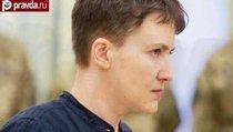 Надежда Савченко готова простить ополченцев Донбасса