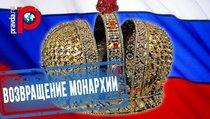 Аксенов анонсировал возвращение монархии