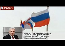Америка считает Россию супердержавой