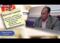 Николай Стариков: в чью пользу была проведена приватизация в России?
