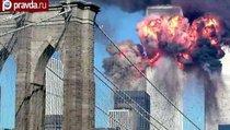 11 сентября: 14 лет смертельной тайны