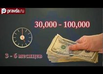 В новую жизнь за 100 тысяч рублей