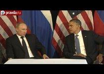 Геи Обаме милее Путина?