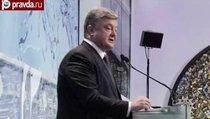 Порошенко обвинил Россию в европейских проблемах