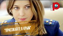 Наталья Поклонская пригласила украинских депутатов в Крым
