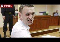 Навальный не понял суд