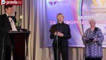 Нижегородскую область наградили за отношение к журналистам