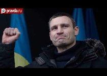 Кличко начинает бой за Украину