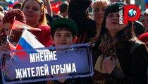 Мнение крымчан о воссоединении с Россией