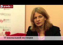 Наталья Касперская о ювенальной юстиции