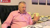 Владимир Жириновский: Враждебность к России еще возрастет