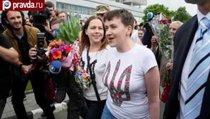 Савченко помирит Россию и Украину?