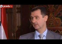 С Башара Асада сняли вину