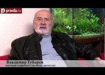Владимир Губарев о журналистике