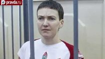 Надежда Савченко останется в тюрьме