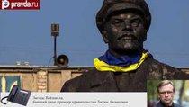 Как уничтожают историю: Уроки от Польши и Украины