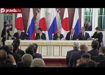 Россия-Япония: мир, дружба, Курилы