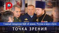 Главный священник ВДВ об армии, России и вере в Бога
