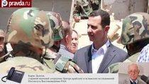 Почему Западу не удается свергнуть Башара Асада?
