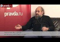 """Анатолий Вассерман: """"США ещё не схватили Бога за бороду"""""""