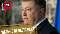 Три клана Украины готовы свергнуть Порошенко