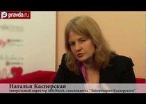 Наталья Касперская о любви к своей стране