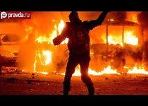 Огненный закат Евромайдана