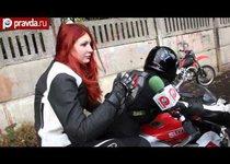 """Девушки и мотоциклы. Правила """"второго номера"""". Часть 3"""