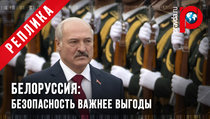 Белоруссия: безопасность важнее выгоды