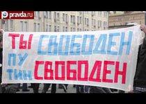 Митинг на Болотной площади-2013. Без комментариев