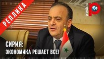 Сирия: экономика решает все!