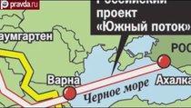 """""""Южный поток"""" не согреет Европу"""