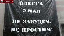 """Жителям США нужна правда об """"Одесской Хатыни"""""""