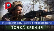 Россия рискует вновь оказаться в «Афганском болоте»