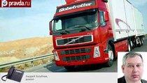 Восстание машин: Украина блокирует российские грузовики