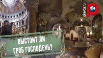 Гробнице Иисуса Христа грозит разрушение