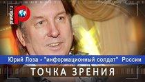 """Юрий Лоза - """"информационный солдат"""" России"""
